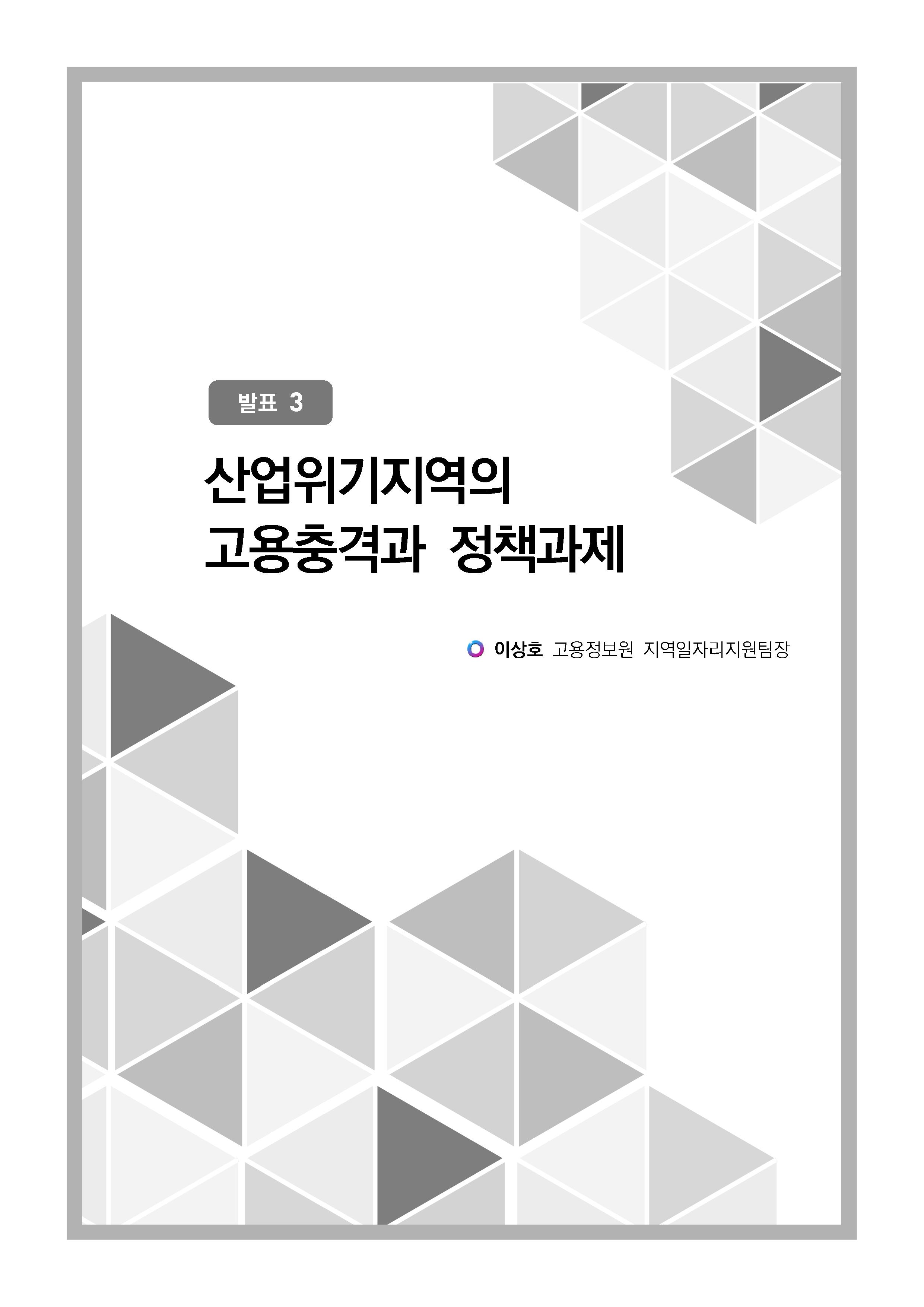 [제3회 산업도시의 위기진단 및 정책방안 국제세미나 발표3] 산업위기지역의 고용충격과 정책 과제표지