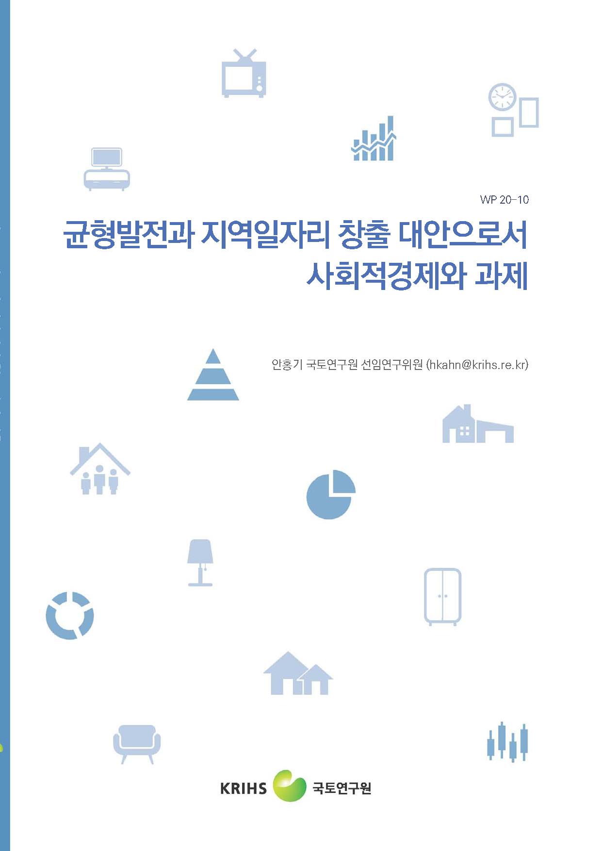 균형발전과 지역일자리 창출 대안으로서 사회적경제와 과제표지