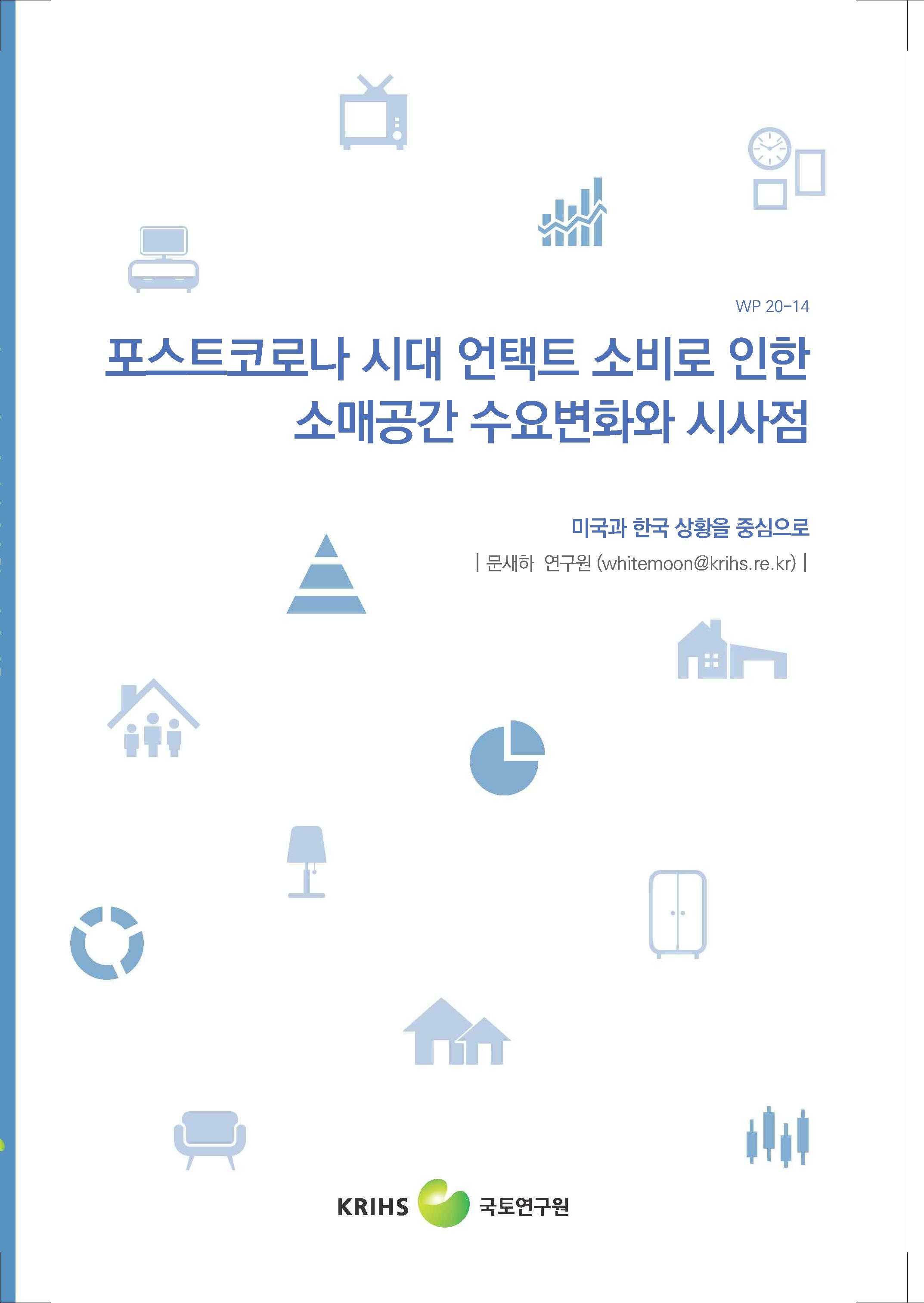 포스트코로나 시대 언택트 소비로 인한 소매공간 수요변화와 시사점: 미국과 한국 상황을 중심으로