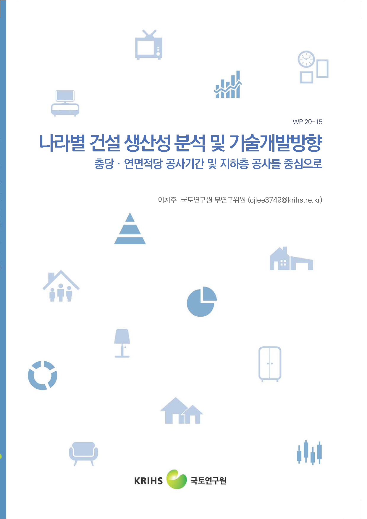 나라별 건설 생산성 분석 및 기술개발방향: 층당·연면적당 공사기간 및 지하층 공사를 중심으로표지