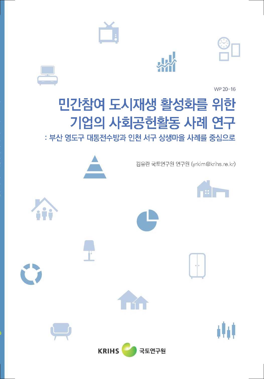 민간참여 도시재생 활성화를 위한 기업의 사회공헌활동 사례 연구: 부산 영도구 대통전수방과 인천 서구 상생마을 사례를 중심으로표지