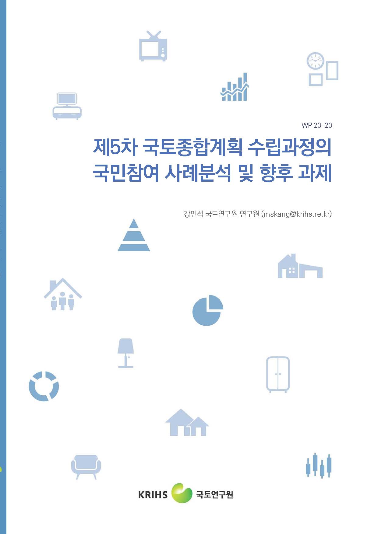 제5차 국토종합계획 수립과정의 국민참여 사례분석 및 향후 과제표지