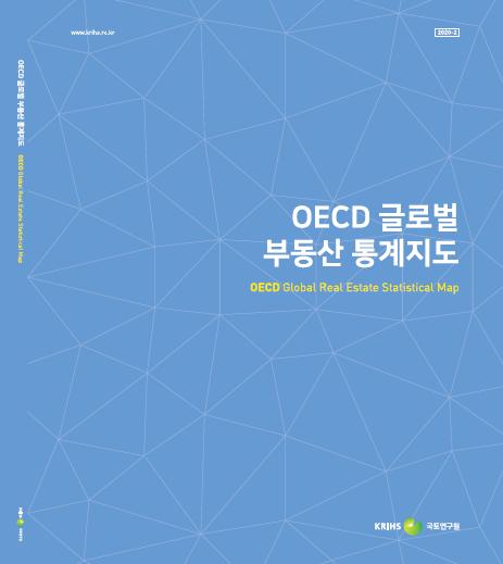[2020-2] OECD 글로벌 부동산 통계지도(OECD Global Real Estate Statistical Map)