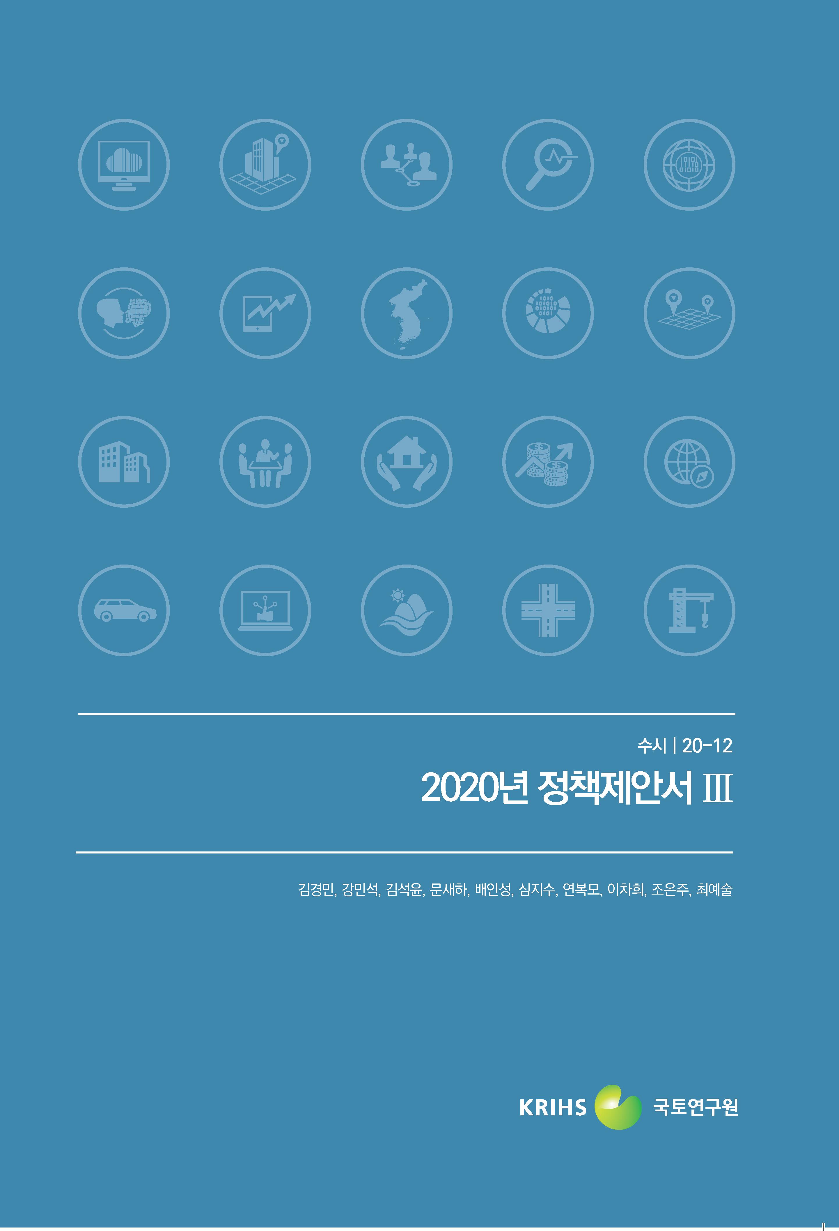 2020년 정책제안서 Ⅲ
