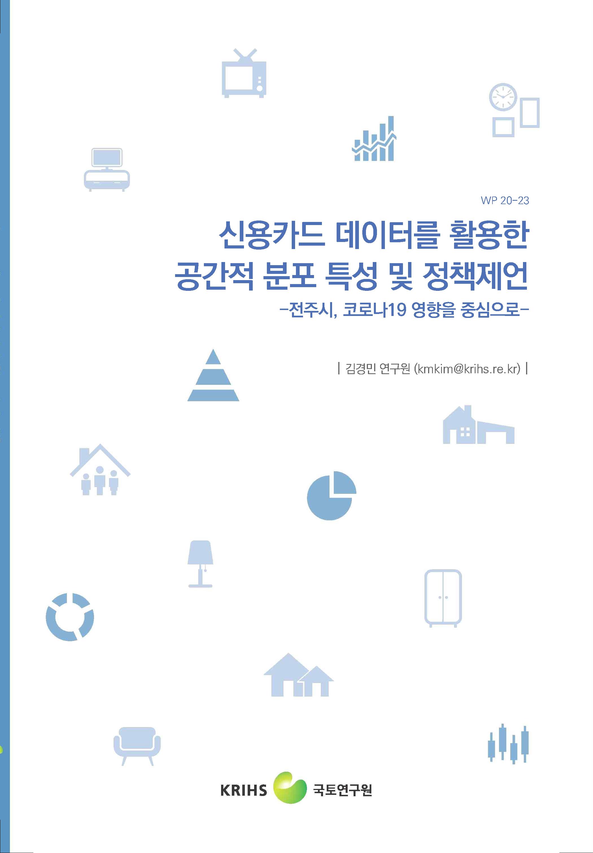 신용카드 데이터를 활용한 공간적 분포 특성 및 정책제언: 전주시, 코로나19 영향을 중심으로