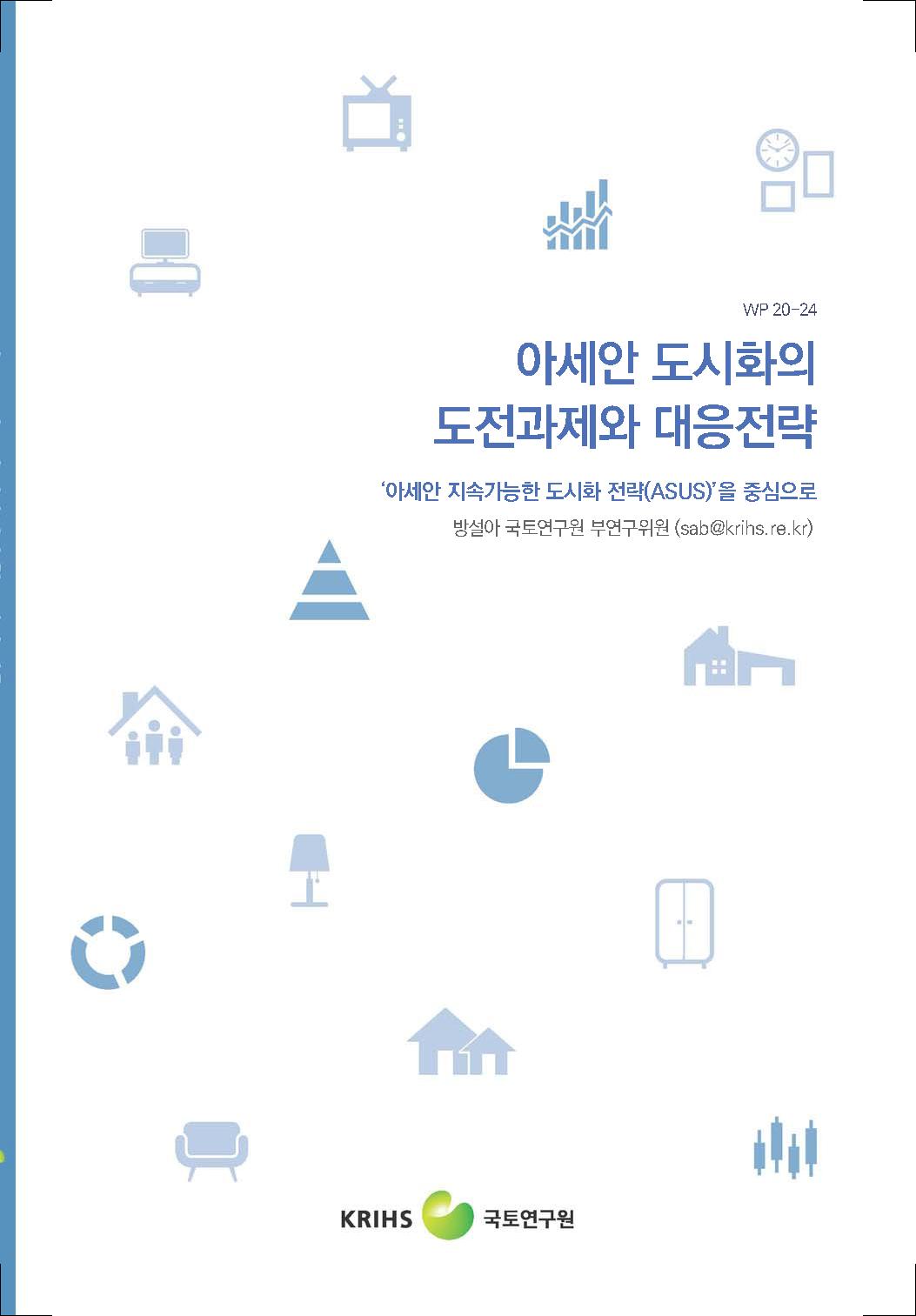 아세안 도시화의 도전과제와 대응전략: '아세안 지속가능한 도시화 전략(ASUS)'을 중심으로표지