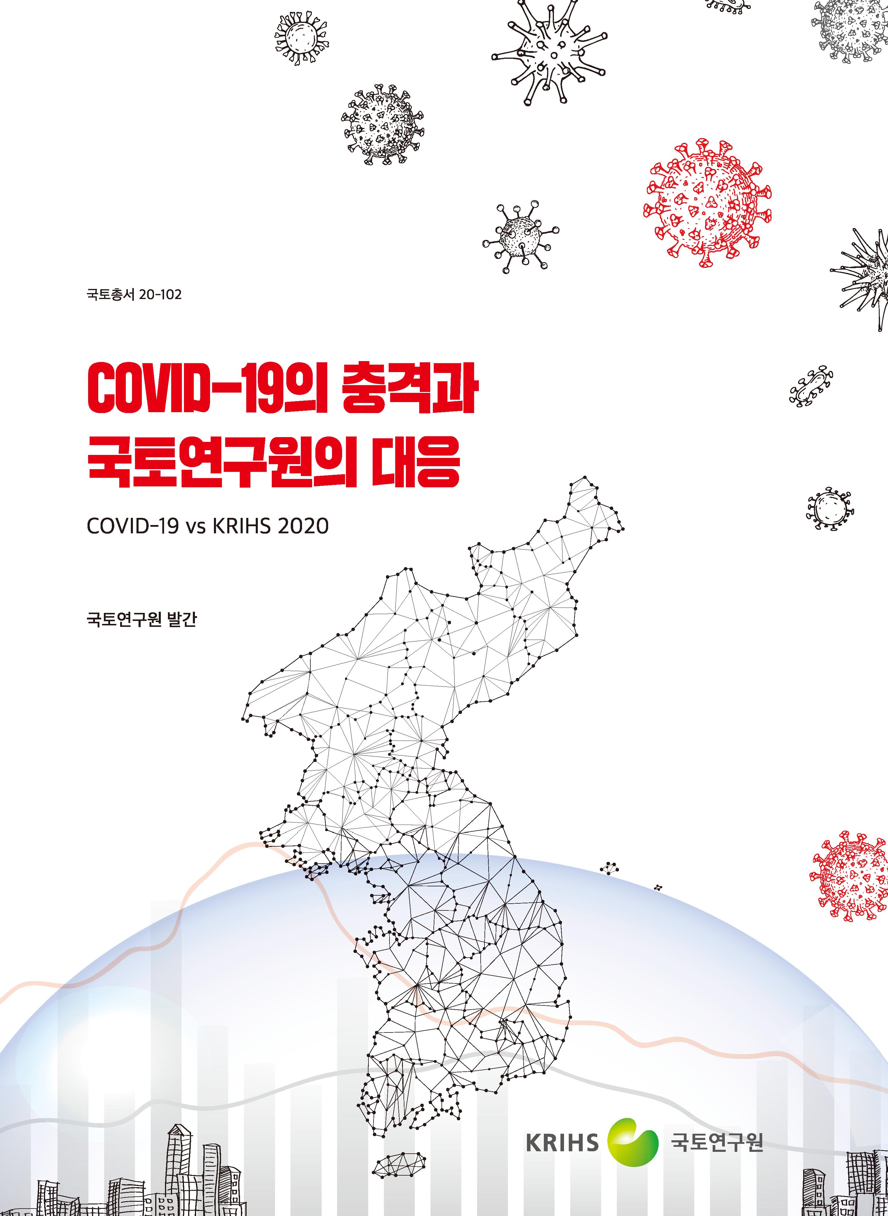 [국토총서 20-102] COVID-19의 충격과 국토연구원의 대응표지