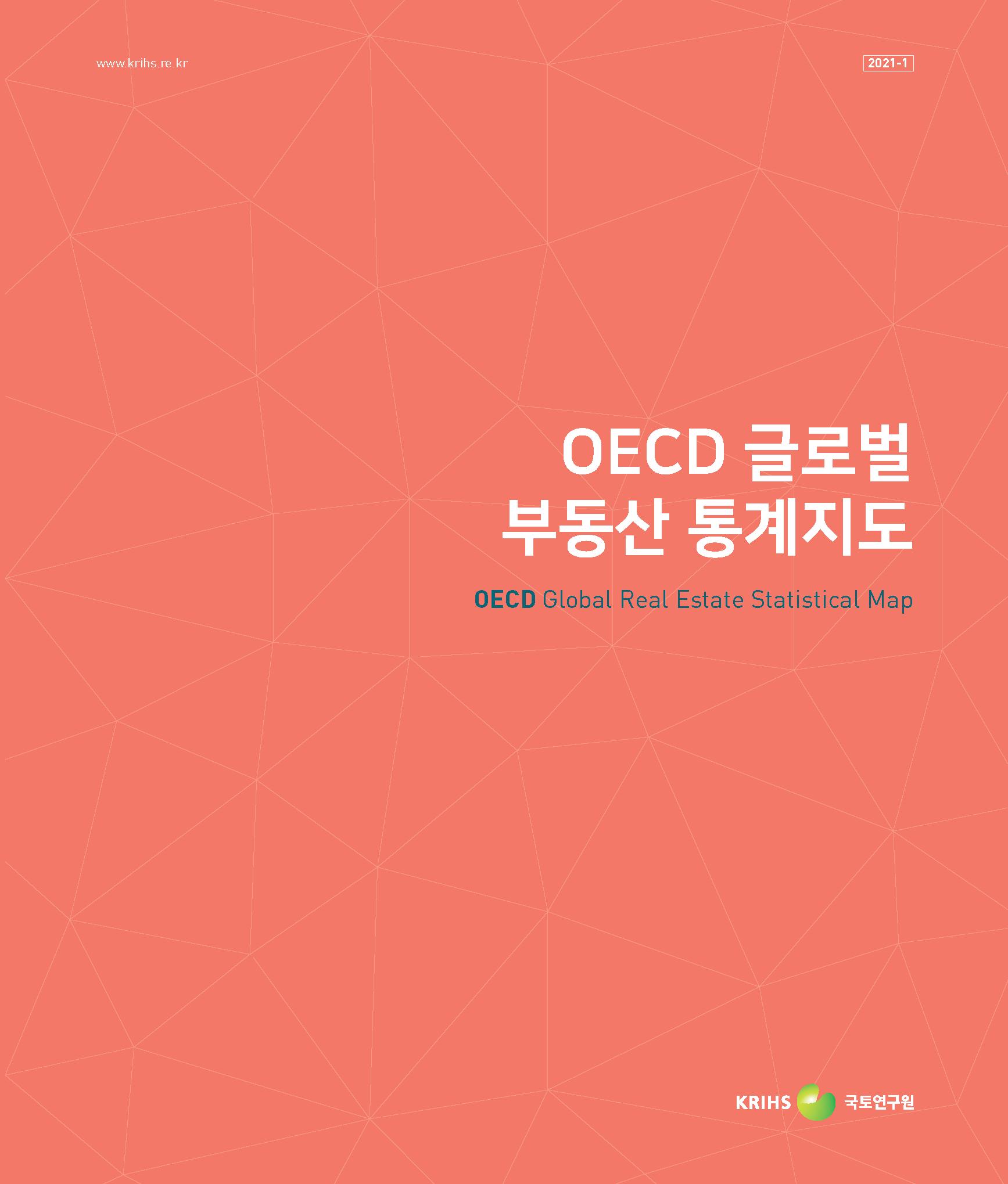 [2021-1] OECD 글로벌 부동산 통계지도(OECD Global Real Estate Statistical Map)표지
