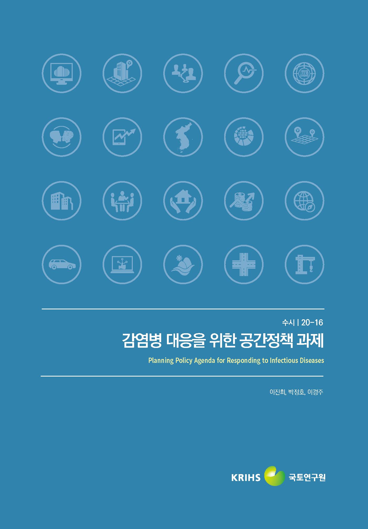 감염병 대응을 위한 공간정책 과제