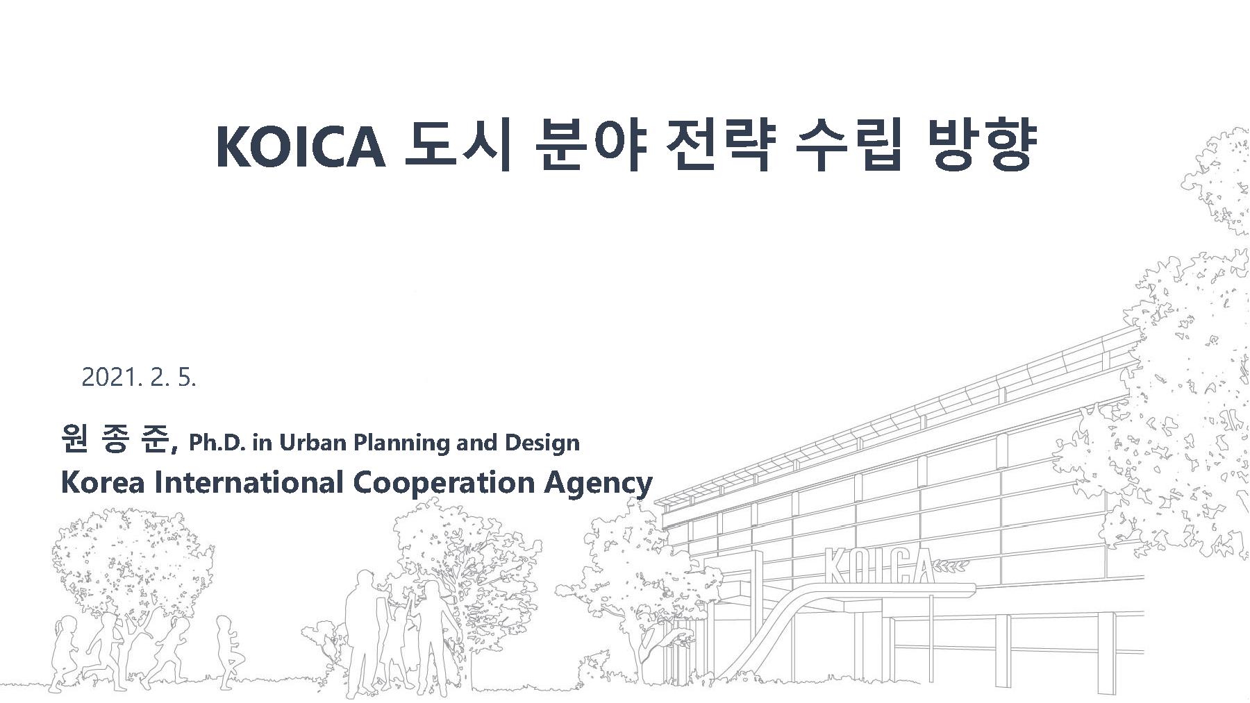 [2021 한국지역개발학회 동계학술대회 국토연구원 특별세션] KOICA 도시 분야 전략 수립 방향표지