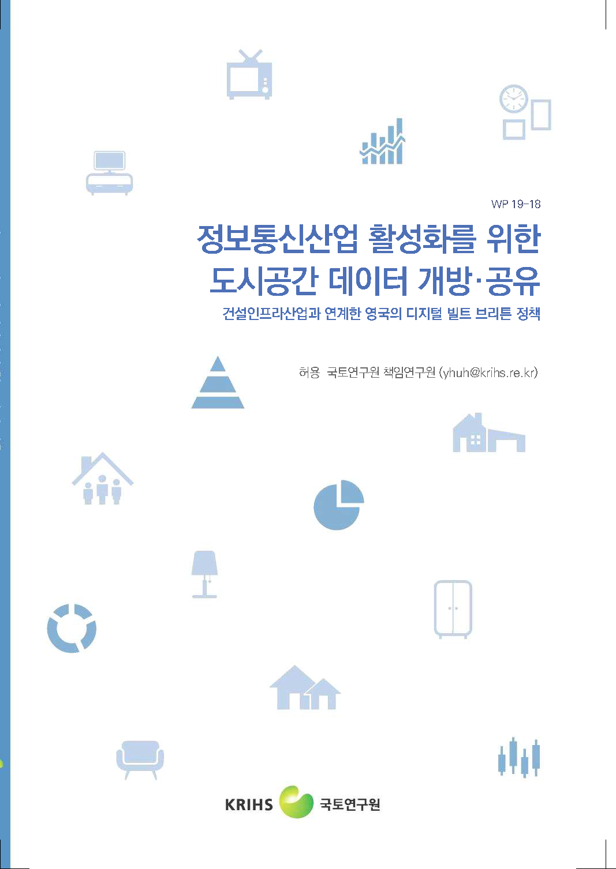 정보통신산업 활성화를 위한 도시공간 데이터 개방·공유: 건설인프라산업과 연계한 영국의 디지털 빌트 브리튼 정책