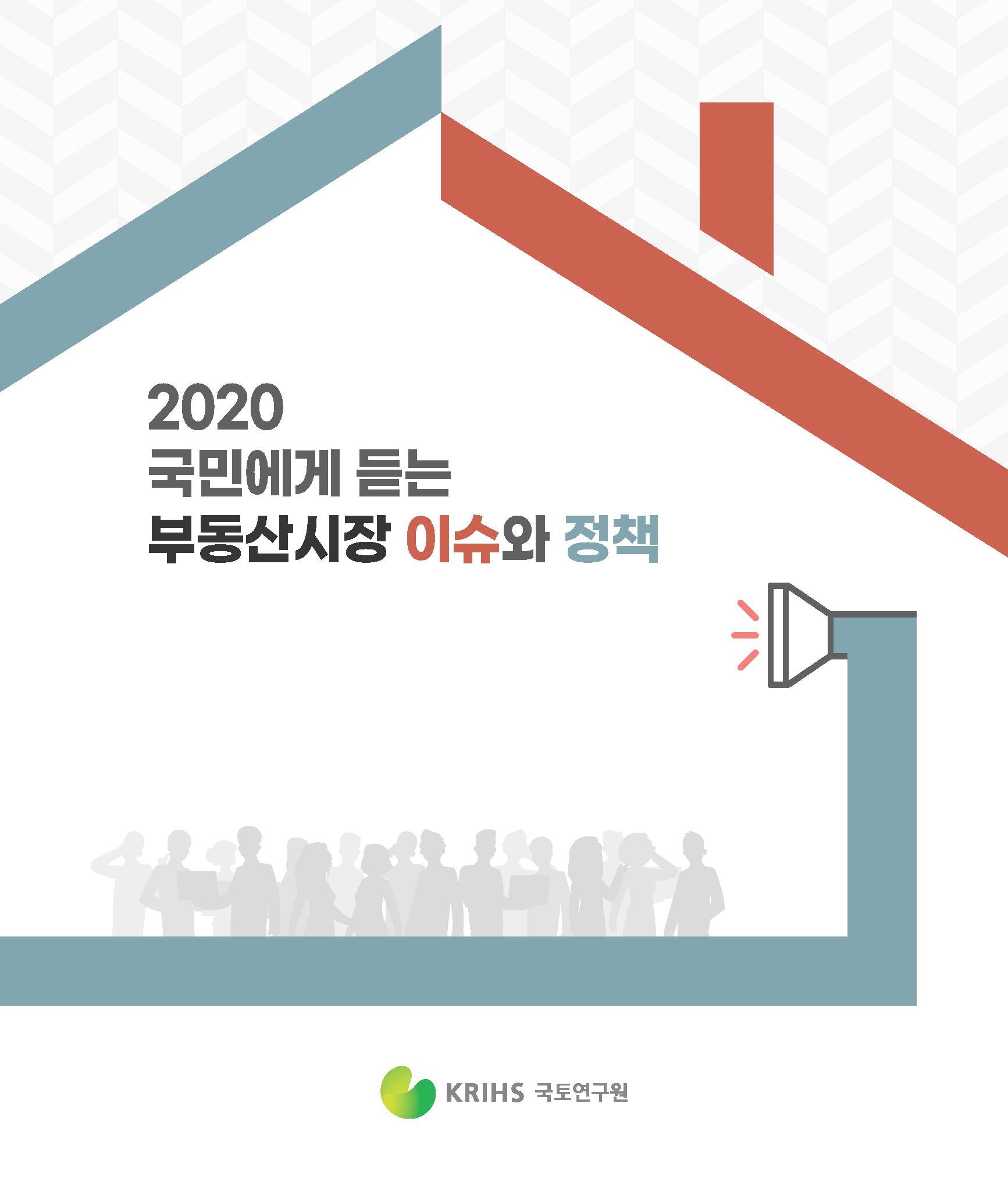 2020 국민에게 듣는 부동산시장 이슈와 정책표지