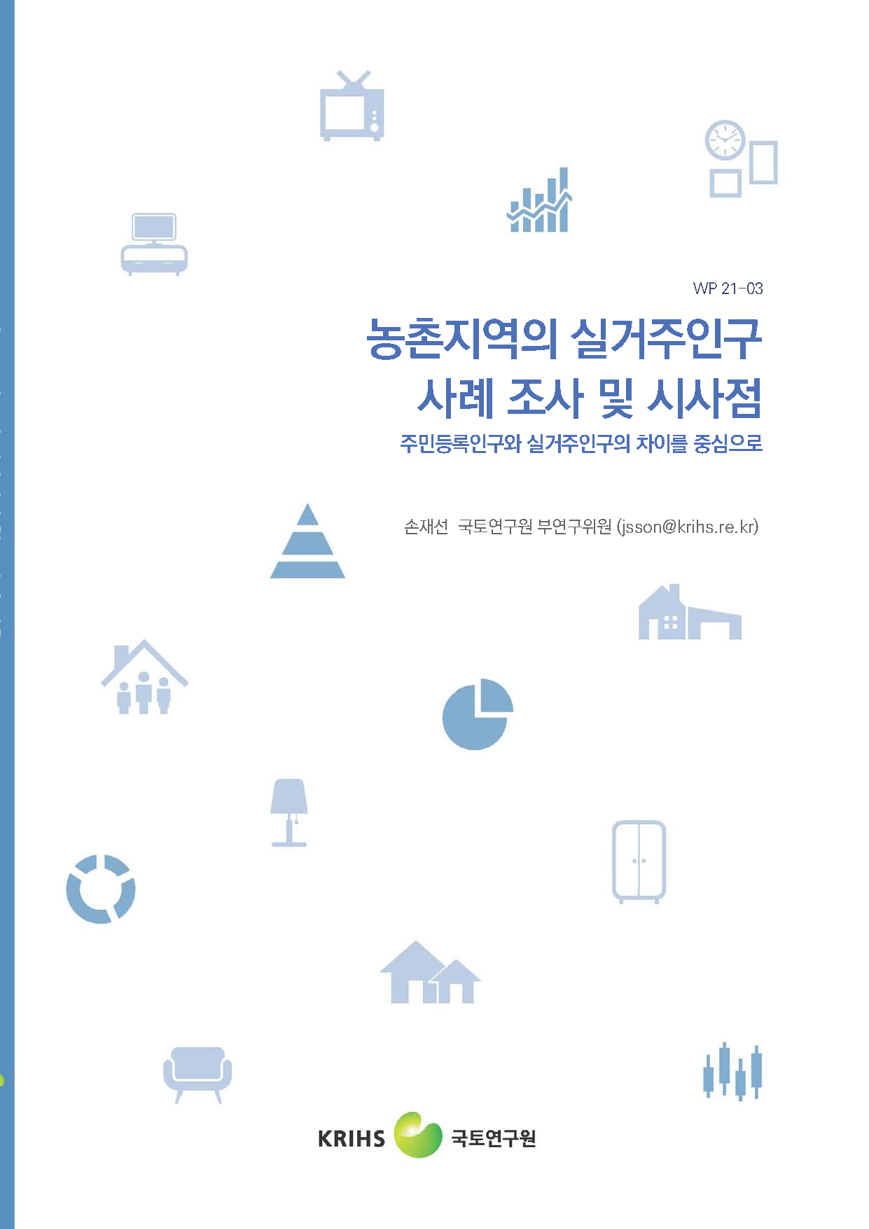 농촌지역의 실거주인구 사례 조사 및 시사점: 주민등록인구와 실거주인구의 차이를 중심으로표지