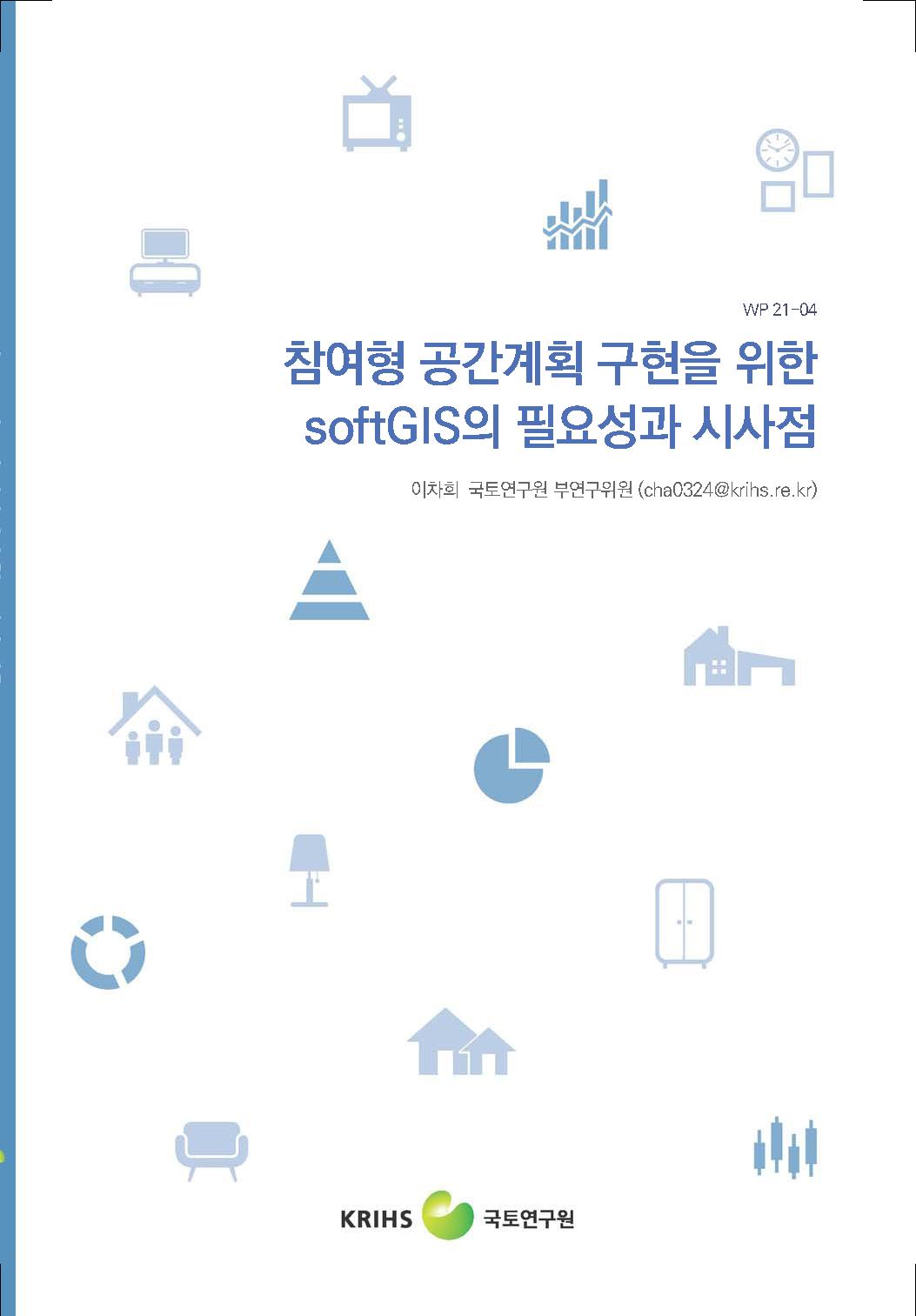 참여형 공간계획 구현을 위한 softGIS 필요성과 시사점표지