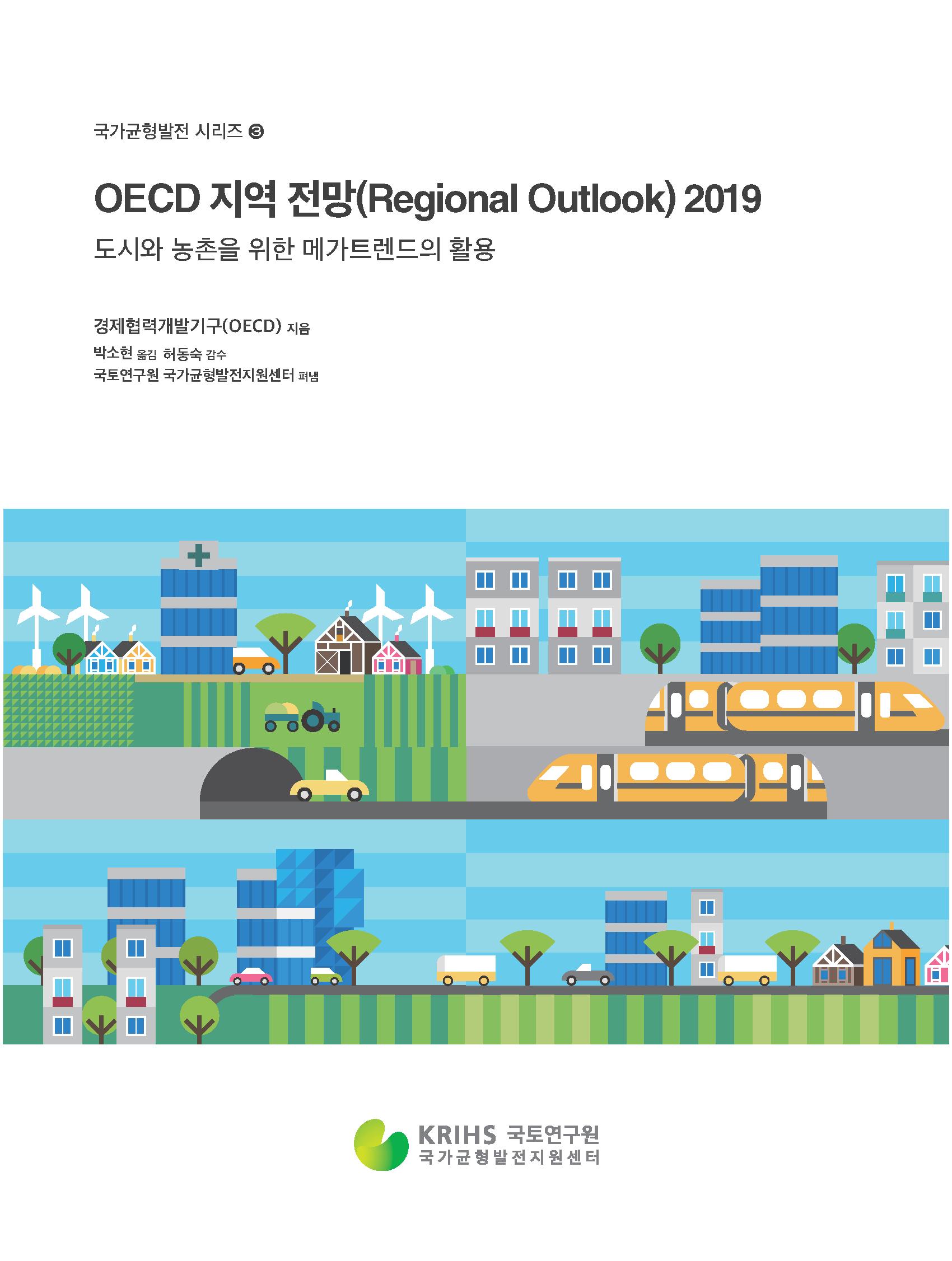 [국가균형발전 시리즈 3] OECD 지역 전망(Regional Outlook) 2019 - 도시와 농촌을 위한 메가트렌드의 활용표지