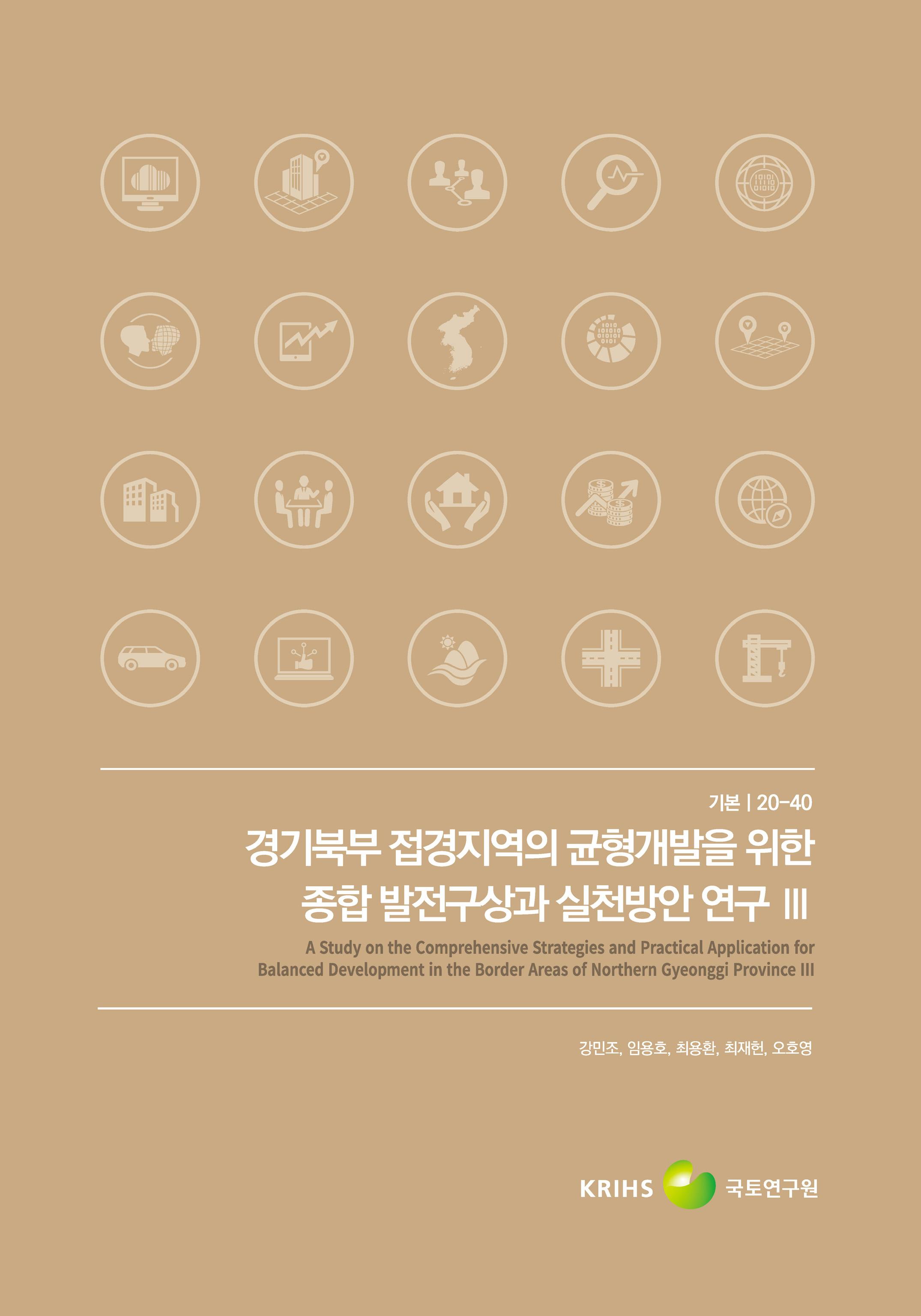 경기북부 접경지역의 균형개발을 위한 종합 발전구상과 실천방안 연구 Ⅲ (A Study on the Comprehensive Strategies and Practical Application for Balanced Development in the Border Areas of Northern Gyeonggi Province Ⅲ)