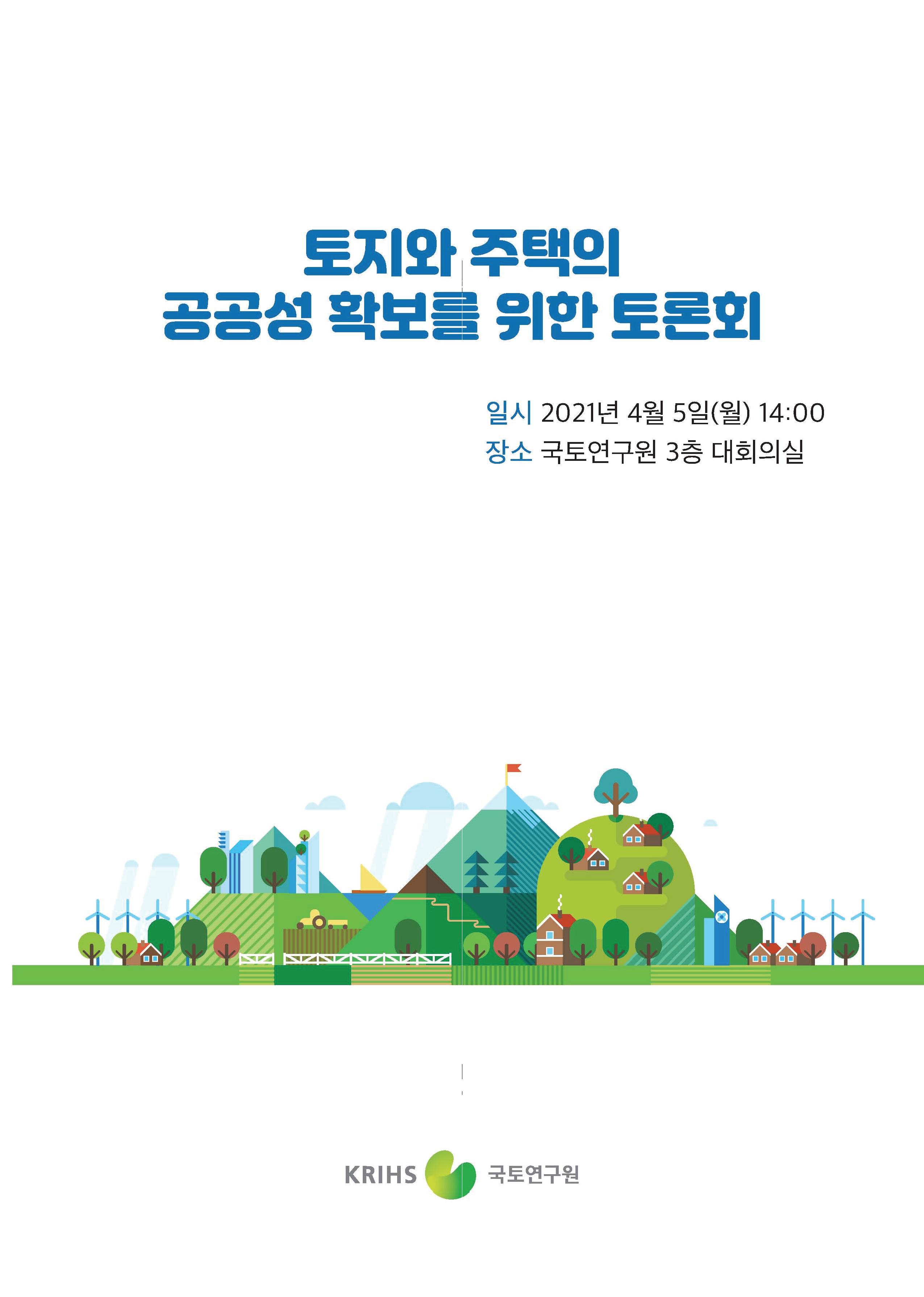 토지와 주택의 공공성 확보를 위한 토론회표지