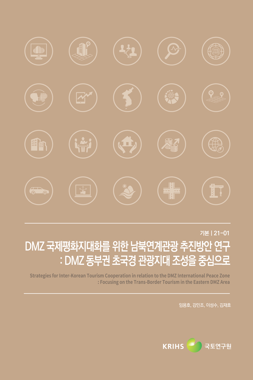 DMZ 국제평화지대화를 위한 남북연계관광 추진방안 연구: DMZ 동부권 초국경 관광지대 조성을 중심으로 (Strategies for Inter-Korean Tourism Cooperation in relation to the DMZ International Peace Zone: Focusing on the Trans-Border Tourism in the Eastern DMZ Area)