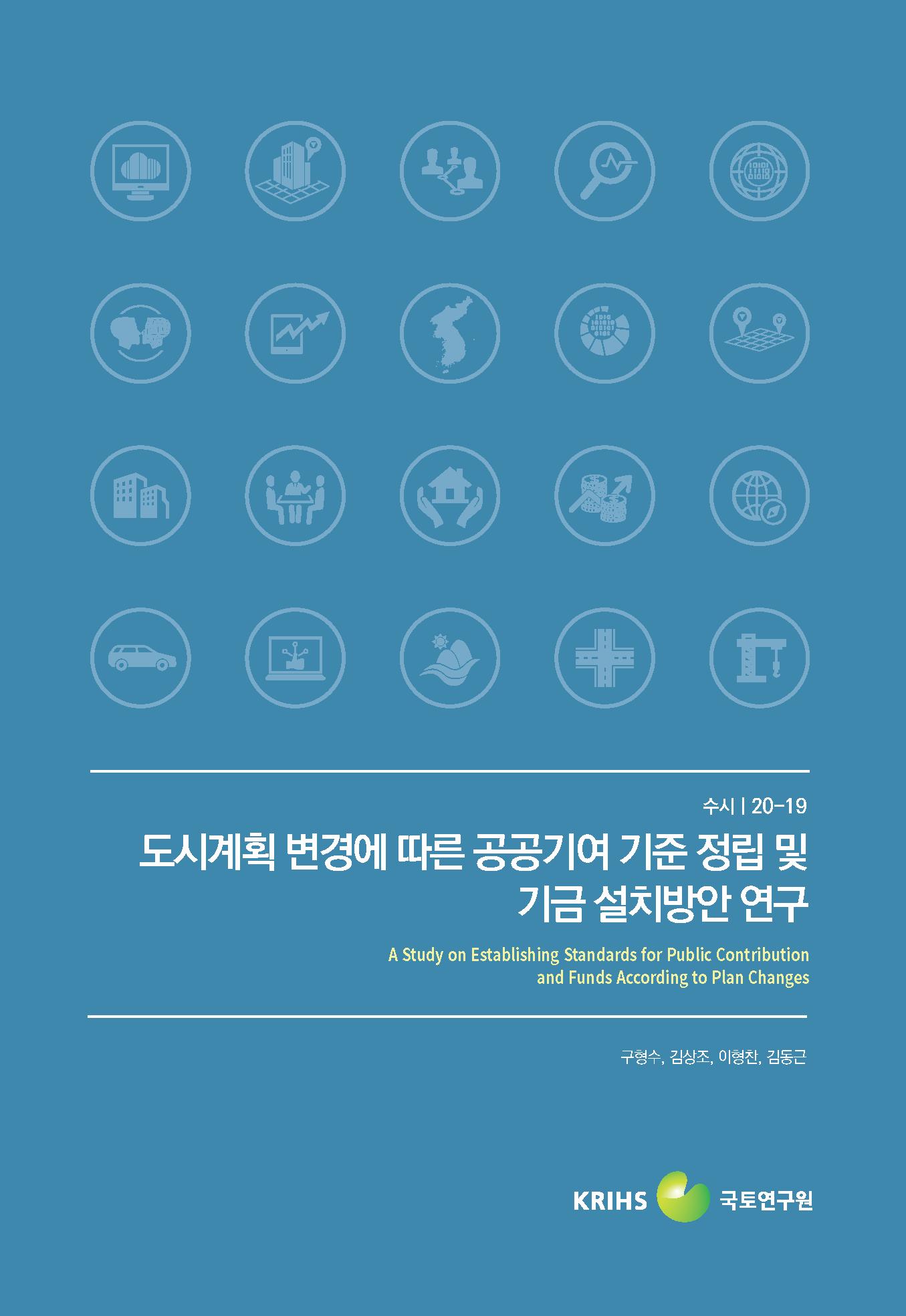도시계획 변경에 따른 공공기여 기준 정립 및 기금 설치방안 연구 (A Study on Establishing Standards for Public Contribution and Funds According to Plan Changes)
