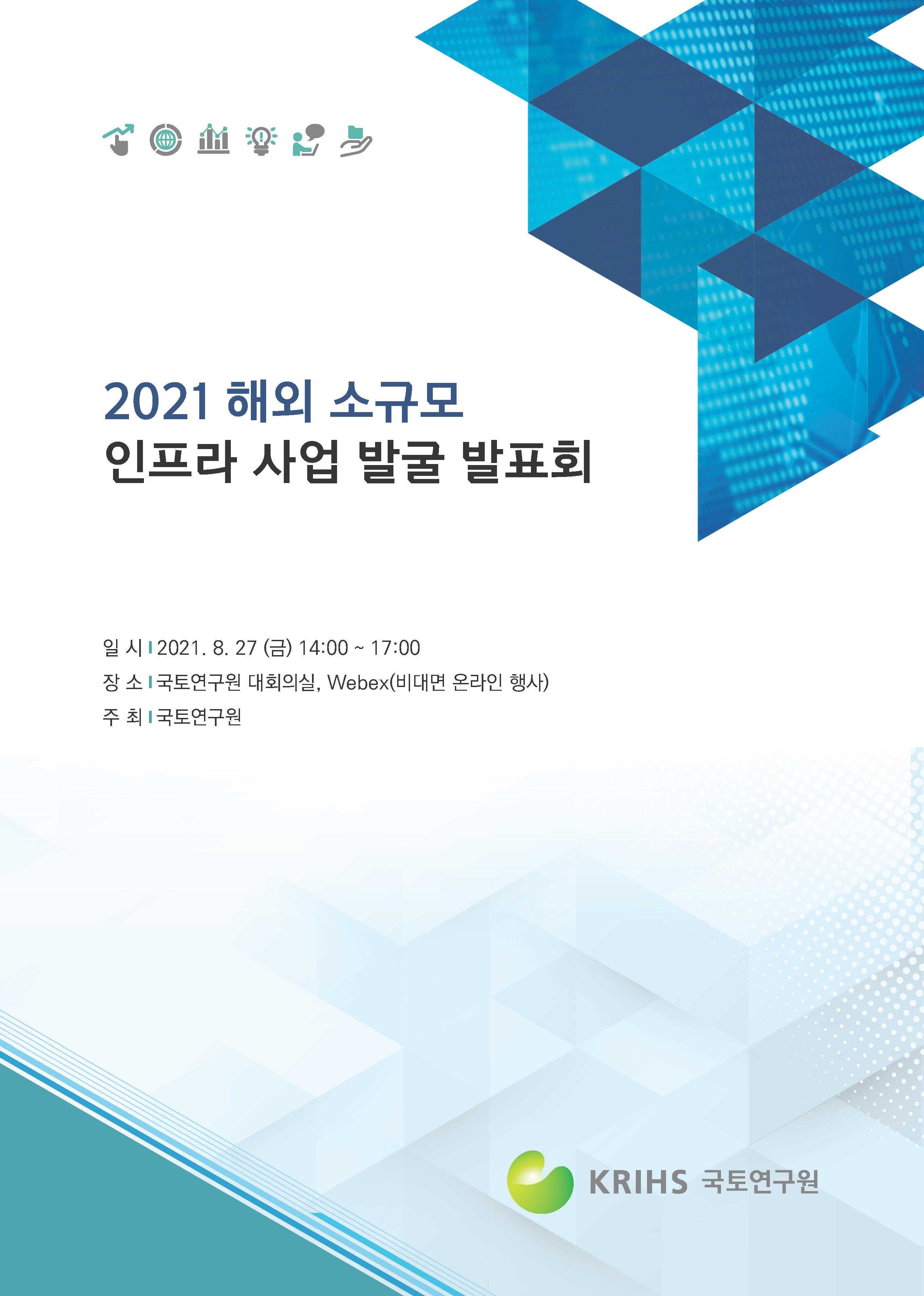 2021 해외 소규모 인프라 사업 발굴 발표회표지