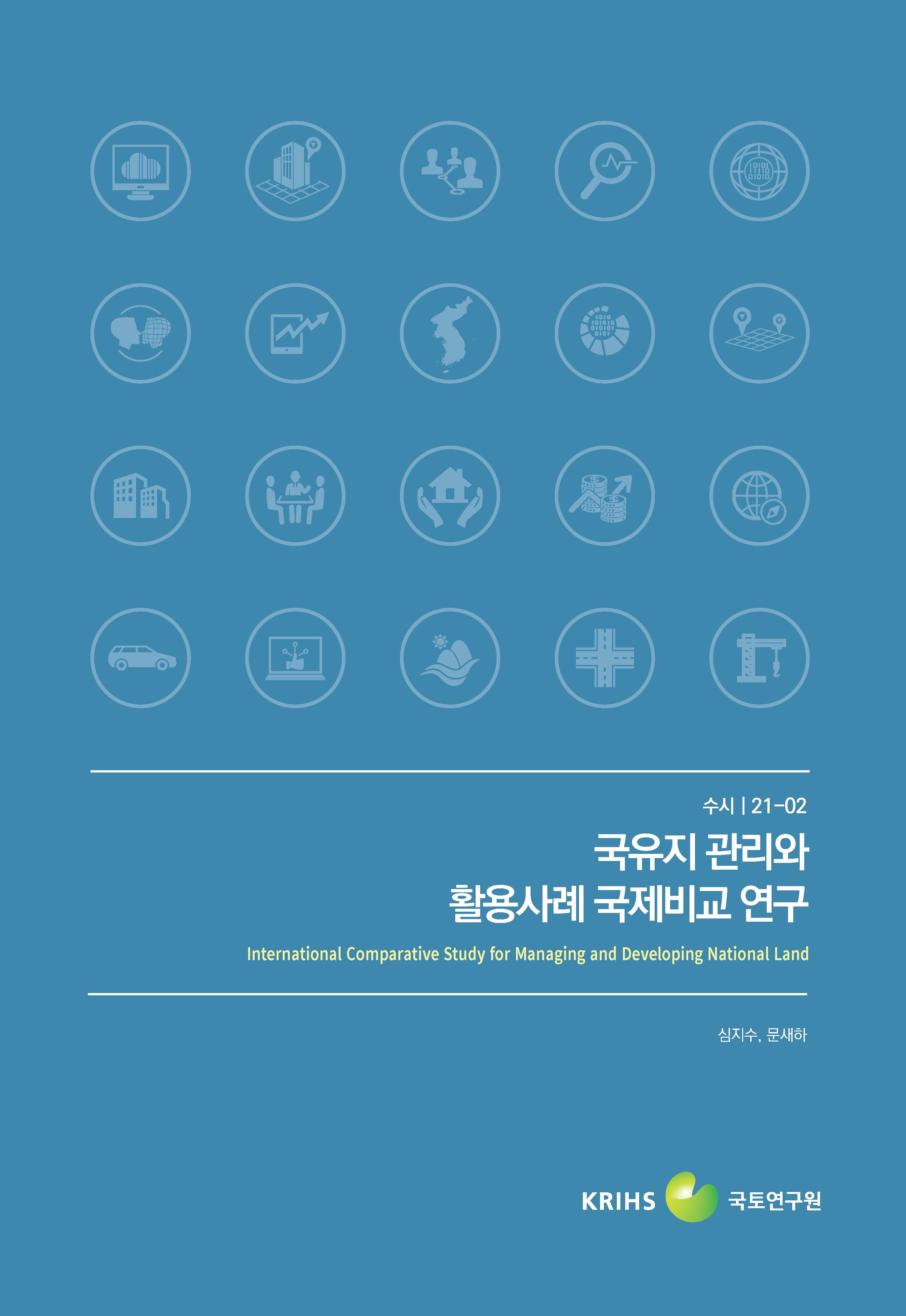 국유지 관리와 활용사례 국제비교 연구 (International Comparative Study for Managing and Developing National Land)