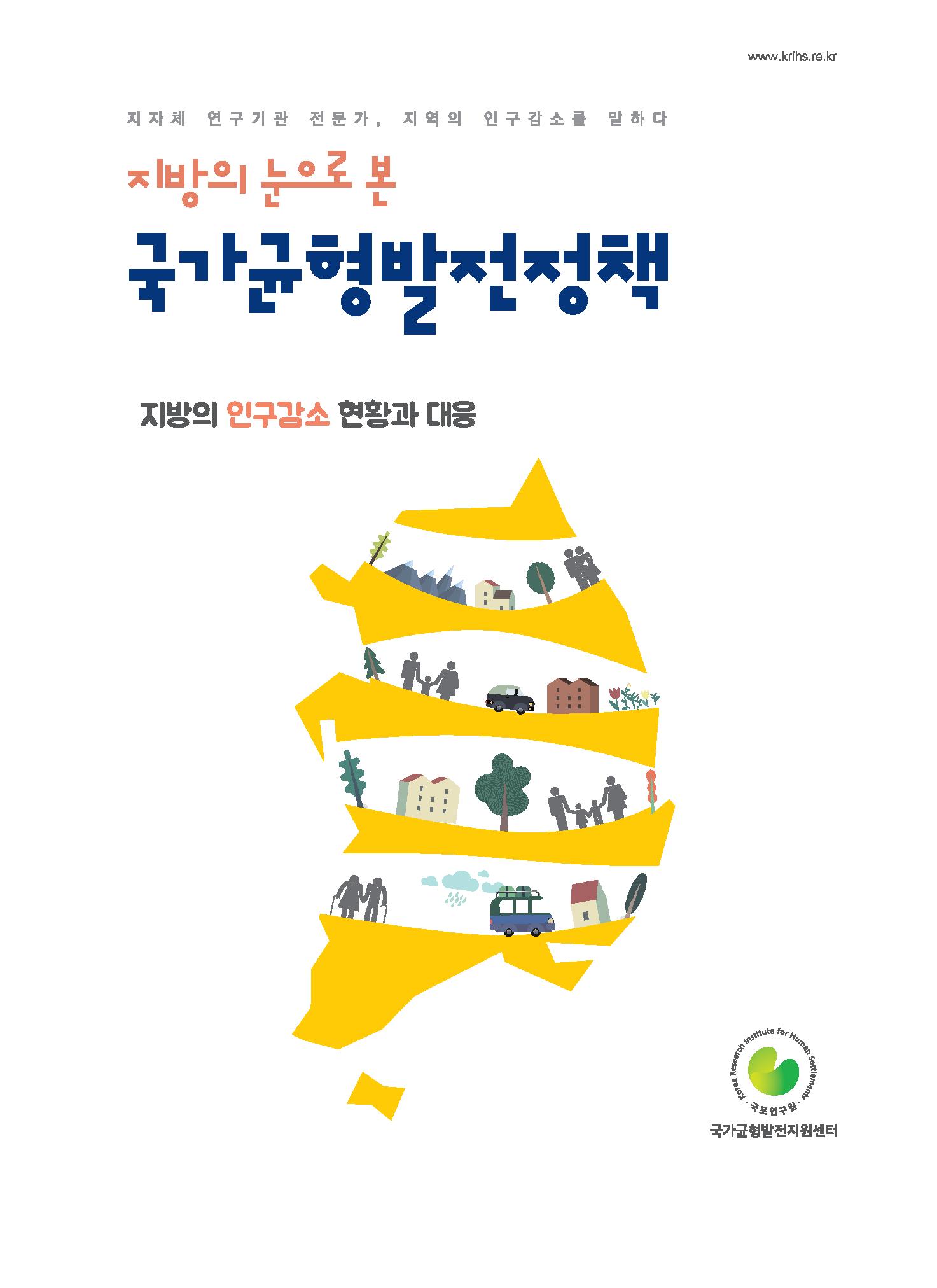 지방의 눈으로 본 국가균형발전정책 - 지방의 인구감소 현황과 대응 (지자체 연구기관 전문가, 지역의 인구감소를 말하다)