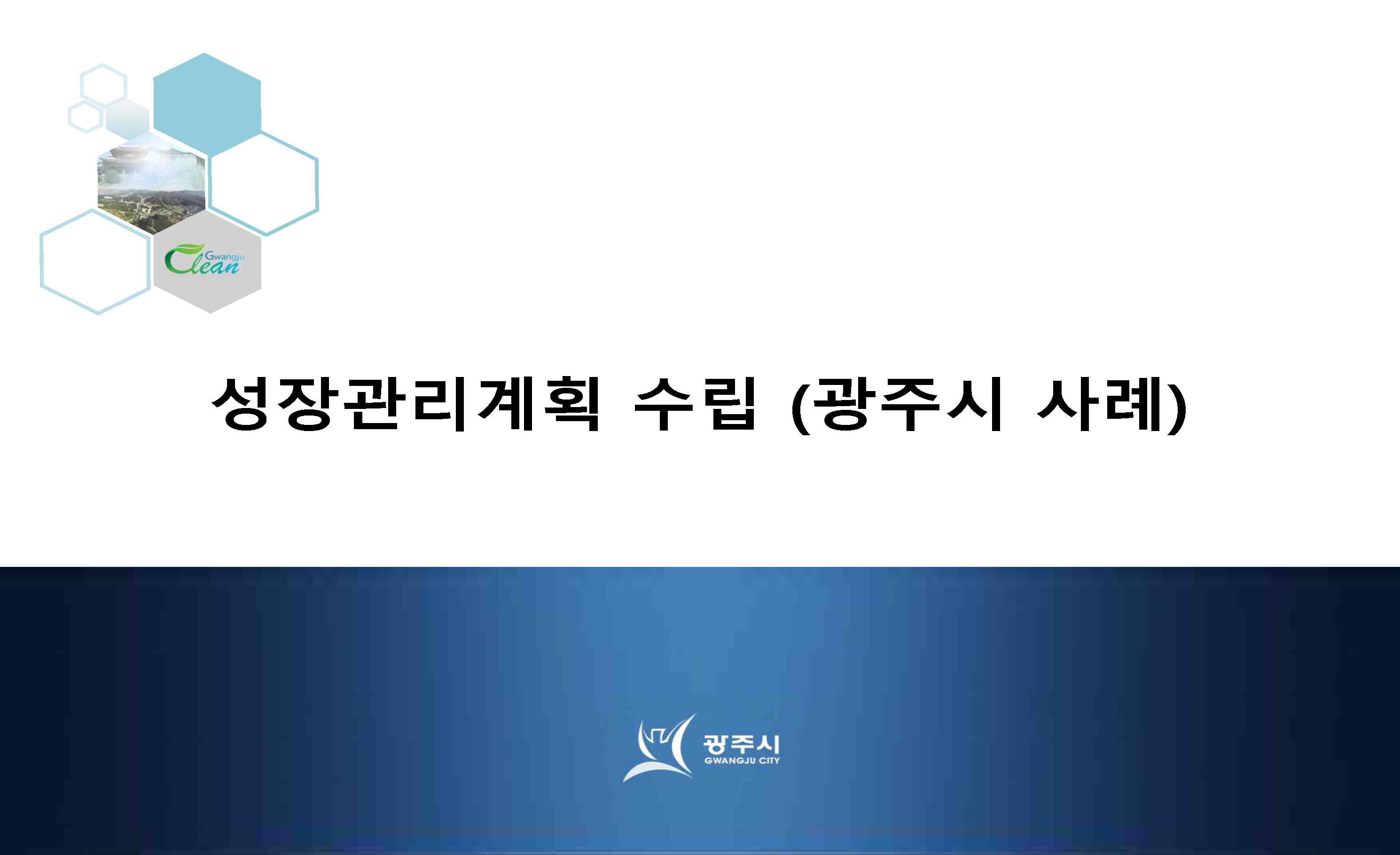 [2021 성장관리계획 지자체 설명회] 성장관리계획 수립 (광주시 사례)표지